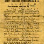 Пенсионная книжка Мастюгина П.Ф. 1936 г.