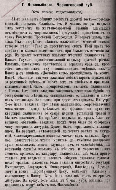 Посещение храма епископом Флавианом 1913 г.
