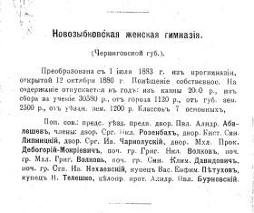 Сведения из Памятной книжки Киевского учебного округа о попечителях женской гимназии на 1915 г.