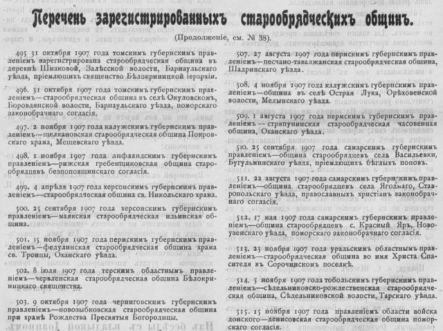 Сведения о регистрации общины храма Рождества Пресвятой Богородицы 1907 г.