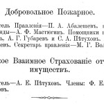 Журнал Весь Новозыбков 1914 г. О должностях Мастюгина А.Ф., Абросимовых и Петуховых