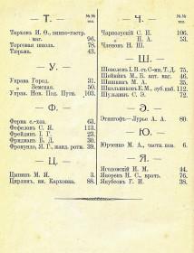 Календарь и справочник Весь Новозыбков на 1914 г (3)