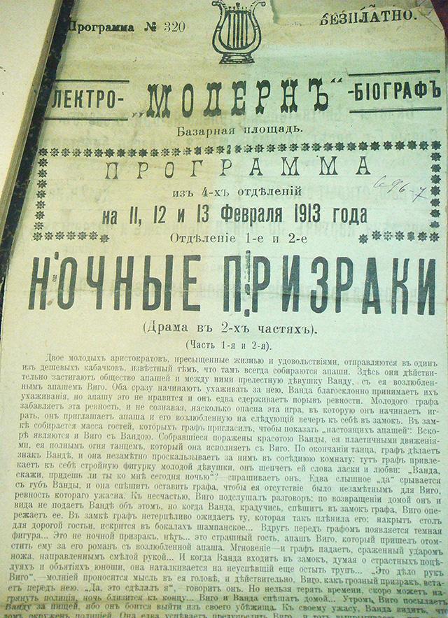 Программа к драме Ночные призраки. 1913 г.