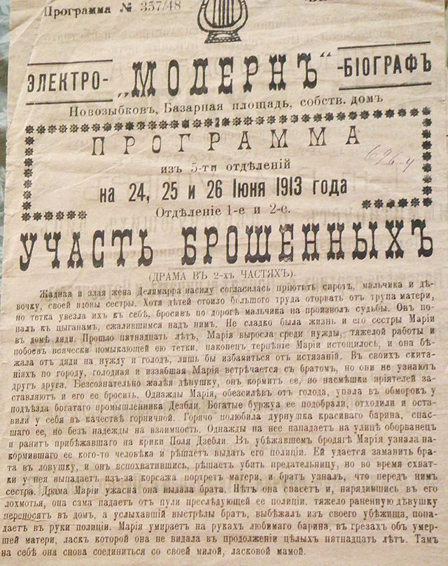 Программа к драме Участь брошенных. 1913 г.