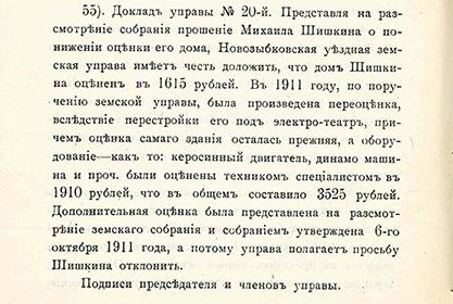 Выдержка из Журнала Новозыбковского уездного земского собрания за 1912 г. стр. 128