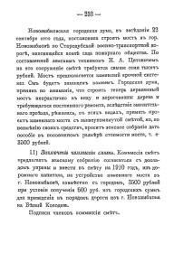 Выдержка из Журнала Новозыбковского уездного земского собрания за 1909 г.