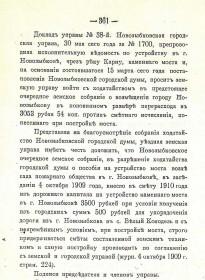 Выдержка из Журнала Новозыбковского уездного земского собрания за 1912 г.