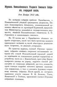 Выдержка из Журнала Новозыбковского уездного земского собрания. Ноябрь 1912 г.