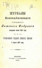 Журнал Новозыбковского уездного земского собрания за 1909 г.