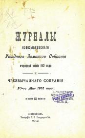 Журнал Новозыбковского уездного земского собрания за 1912 г.