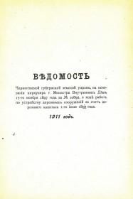 Журнал за 1912 г. Ведомость о ходе работ по строительству дорожных сооружений