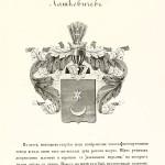 Герб рода Лашкевичей