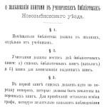Инструкция о пользовании книгами в ученических библиотеках Новозыбковского уезда 1 (1)