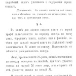 Инструкция о пользовании книгами в ученических библиотеках Новозыбковского уезда 2