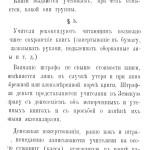 Инструкция о пользовании книгами в ученических библиотеках Новозыбковского уезда 3