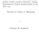Инструкция о пользовании книгами в ученических библиотеках Новозыбковского уезда 4