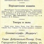Календарь и справочник Весь Новозыбков на 1914 г (1)