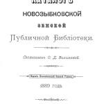 Каталог Новозыбковской земской публичной библиотеки 1889 года (1)