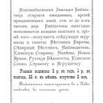 Каталог Новозыбковской земской публичной библиотеки 1889 года (2)