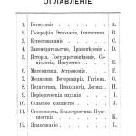 Каталог Новозыбковской земской публичной библиотеки 1889 года (3)