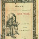 Очерк об историческом обществе им. Нестора-Летописца. 1899 г.