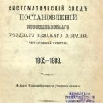 Свод постановлений Новозыбковского уездного земского собрания за 1865-1883 гг 1