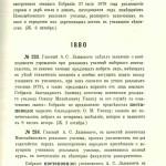 Свод постановлений Новозыбковского уездного земского собрания за 1865-1883 гг (1)