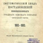 Свод постановлений Новозыбковского уездного земского собрания за 1865-1883 гг.