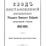 Свод постановлений Новозыбковского уездного земского собрания за 1883-1885 гг.