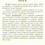 Свод постановлений за 1865-1883 гг - Разрешение на открытие земской библиотеки