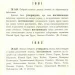 Свод постановлений за 1865-1883 гг. Подписка на газеты и журналы для библиотеки