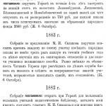 Свод постановлений за 1883-1885 гг. Открытие педагогической библиотеки