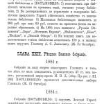 Свод постановлений за 1883-1885 гг. стр. 37