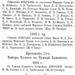 Свод постановлений за 1883-1885 гг. стр. 62