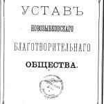 Устав Новозыбковского благотворительного общества