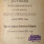 ЖУРНАЛ Новозыбковского уездного земского собрания за 1905 г.