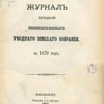 Журнал Новозыбковского уездного земского собрания за 1879 г.