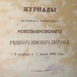Журнал Новозыбковского уездного земского собрания за 1882 г.
