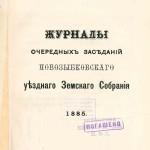 Журнал Новозыбковского уездного земского собрания за 1885 г.