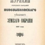 Журнал Новозыбковского уездного земского собрания за 1887 г.