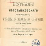 Журнал Новозыбковского уездного земского собрания за 1896 г.