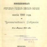 Журнал Новозыбковского уездного земского собрания за 1900 г.