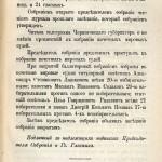 Журнал за 1879 г. стр. 149