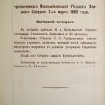 Журнал за 1882 г. стр. 82