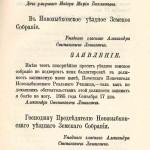 Журнал за 1885 г. стр. 23