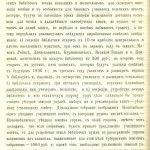 Журнал за 1895 г. стр. 102