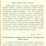 Журнал за 1895 г. стр. 103