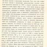 Журнал за 1896 г. Отчет ревизинной комиссии. стр. 164