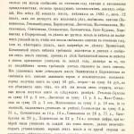 Журнал за 1896 г. Отчет ревизионной комиссии. стр. 163