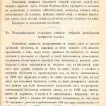 Журнал за 1896 г. Отчет ревизионной комиссии. стр. 217